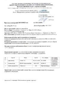 Анализ-выбросов-в-атмосферу-лист-1