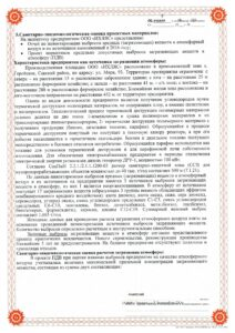 Экпертное-заключение-на-ПДВ-2