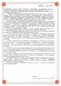 Экпертное-заключение-на-ПДВ-3