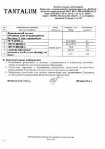 Протокол-испытаний-топливо-FED-710-лист-3
